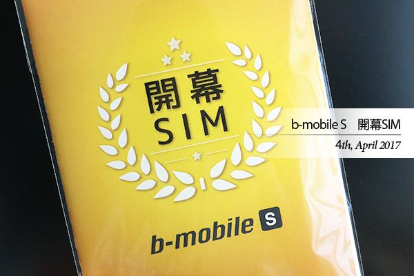 格安SIM b-mobile SでソフトバンクのiPhone6 Plusを使った感想の参考画像