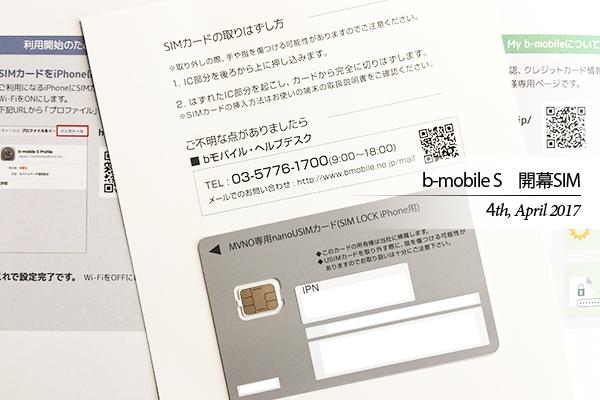 格安SIM b-mobile S