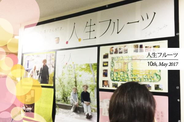 映画「人生フルーツ」をシアターキノ(札幌)で観た感想の参考画像