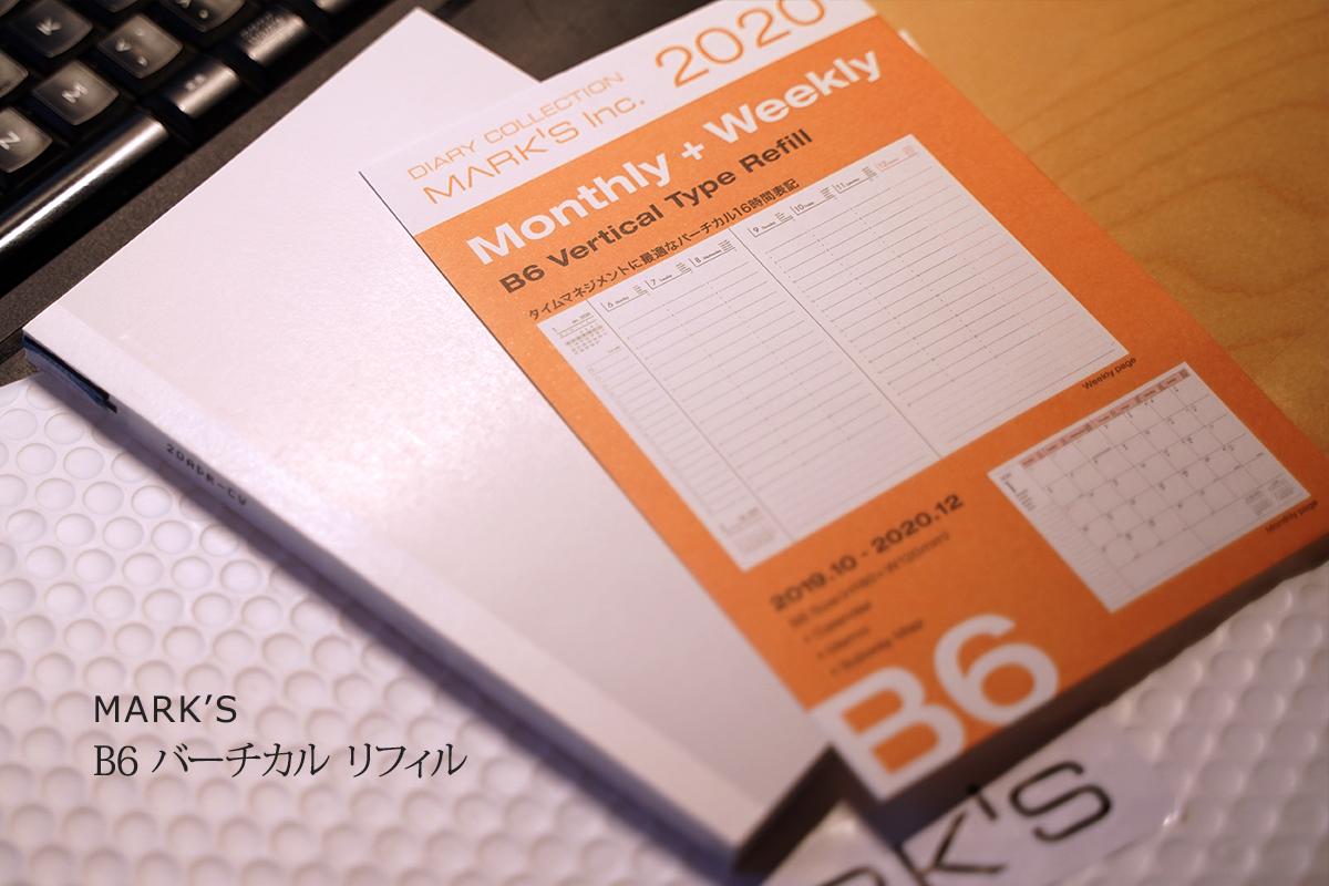 マークスの手帳は6年目。1週間見開きで1日分は、ほぼ日みたいなバーチカルの参考画像