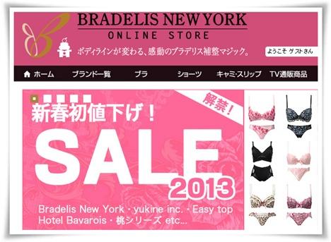 育乳ブラの「ブラデリスニューヨーク」が新春セール開始♪の一枚目の画像