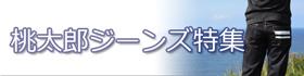 桃太郎ジーンズの記事紹介用バナー