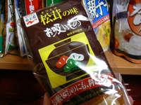 新型インフルエンザ対策の備蓄の松茸の味のお吸いもの