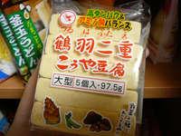 新型インフルエンザ対策の備蓄の高野豆腐