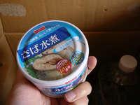 新型インフルエンザ対策の備蓄したさばの缶詰