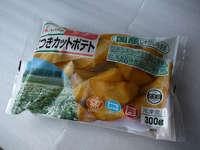 新型インフルエンザ対策の備蓄の冷凍の皮付きポテト