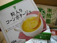 新型インフルエンザ対策の備蓄のコーンポタージュ(粉末)