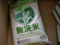 新型インフルエンザ対策の備蓄した米(無洗米)